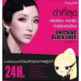 Shocking Black Liner (0.5gr)