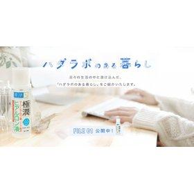 Hada Labo- Gokujyun - Super Hyaluronic Acid Hydrating Milk