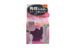 Tsururi Black Head Removal Ghassoul Cleansing Soap Rose Scent